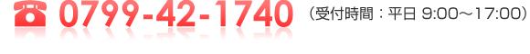 お電話:0799-42-1740